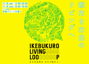 IKEBUKURO LIVING LOOP 公式HPより